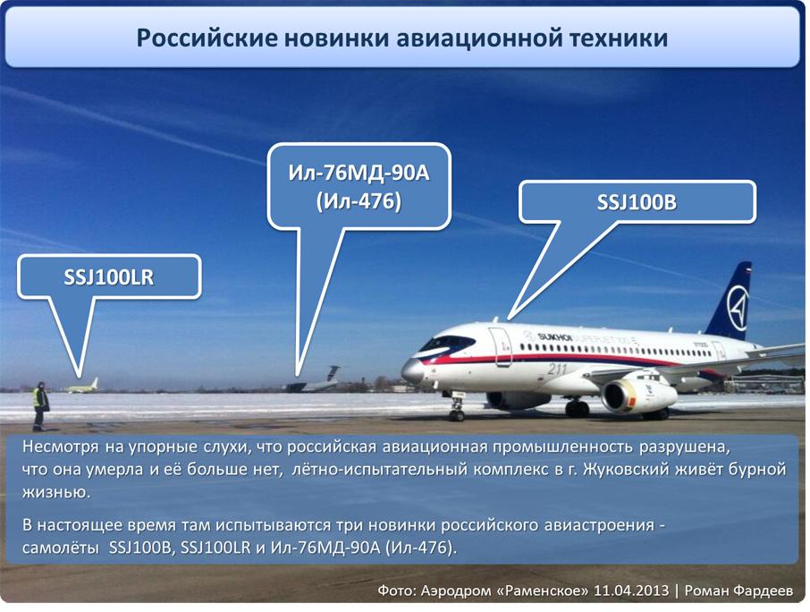 SSJ100B%2C%20SSJ100LR%2C%20IL-476.jpg