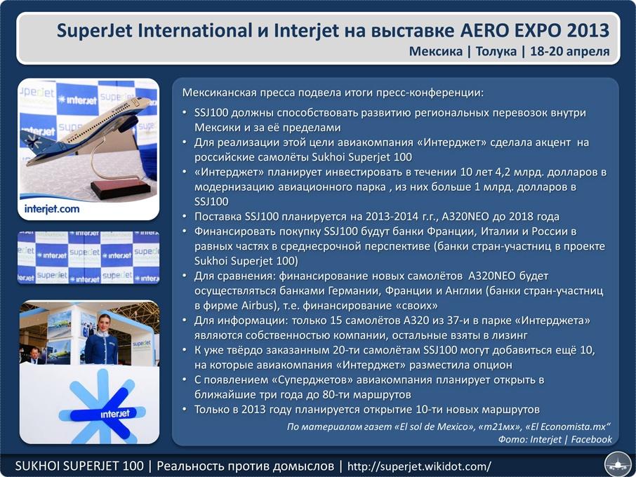 Superjet_Interjet_AeroExpo_4.jpg