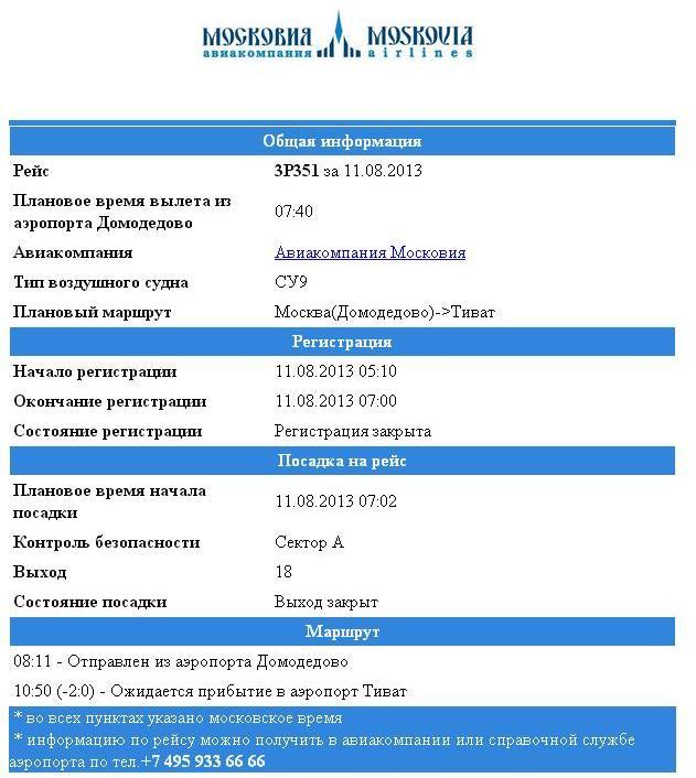 SSJ100_Tivat_Domodedovo_timetable_11.08.13.JPG