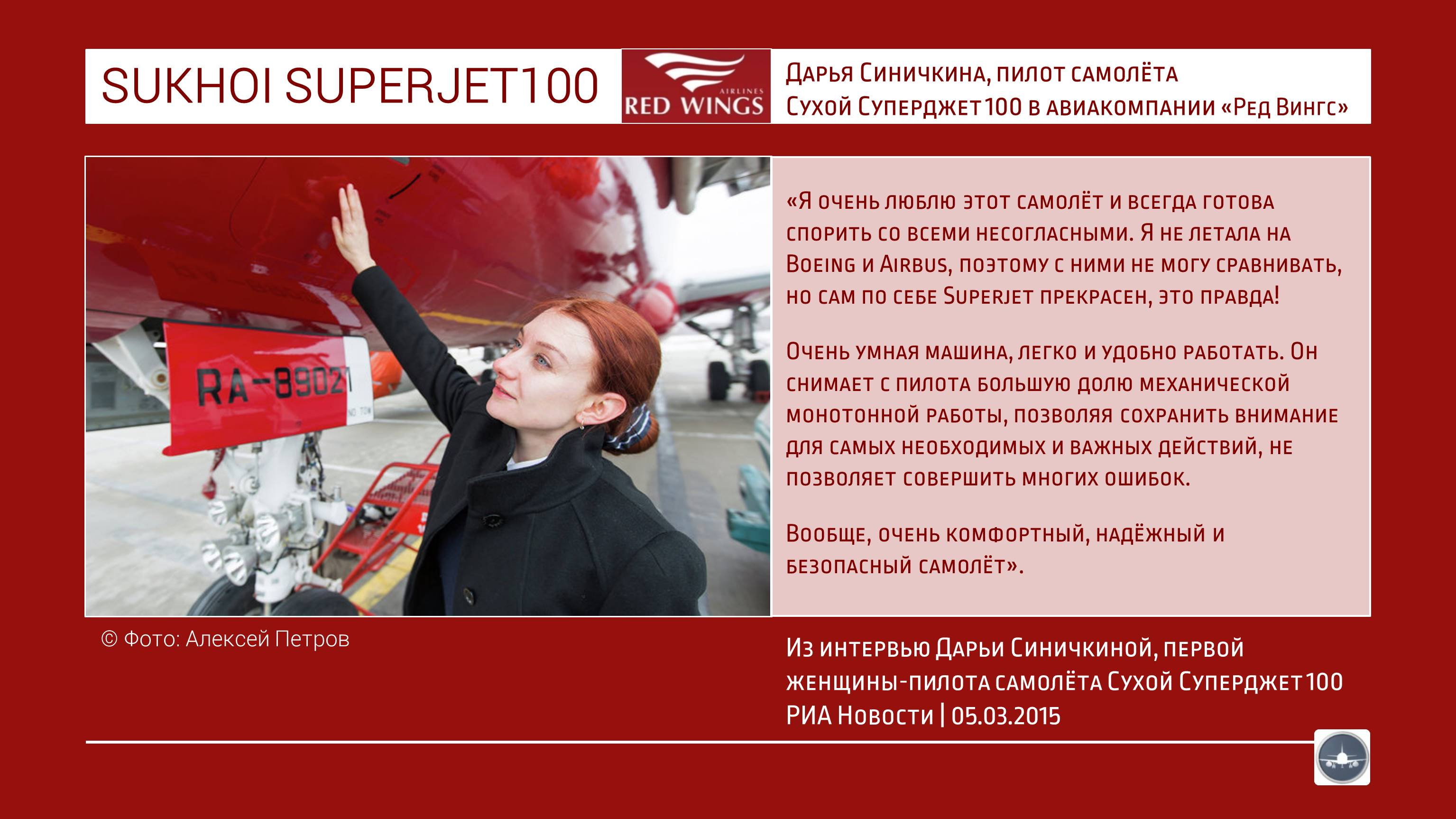 Sukhoi%20Superjet%20SSJ100%20RRJ95%20Red%20Wings%20Suchoi%20%281%29.JPG
