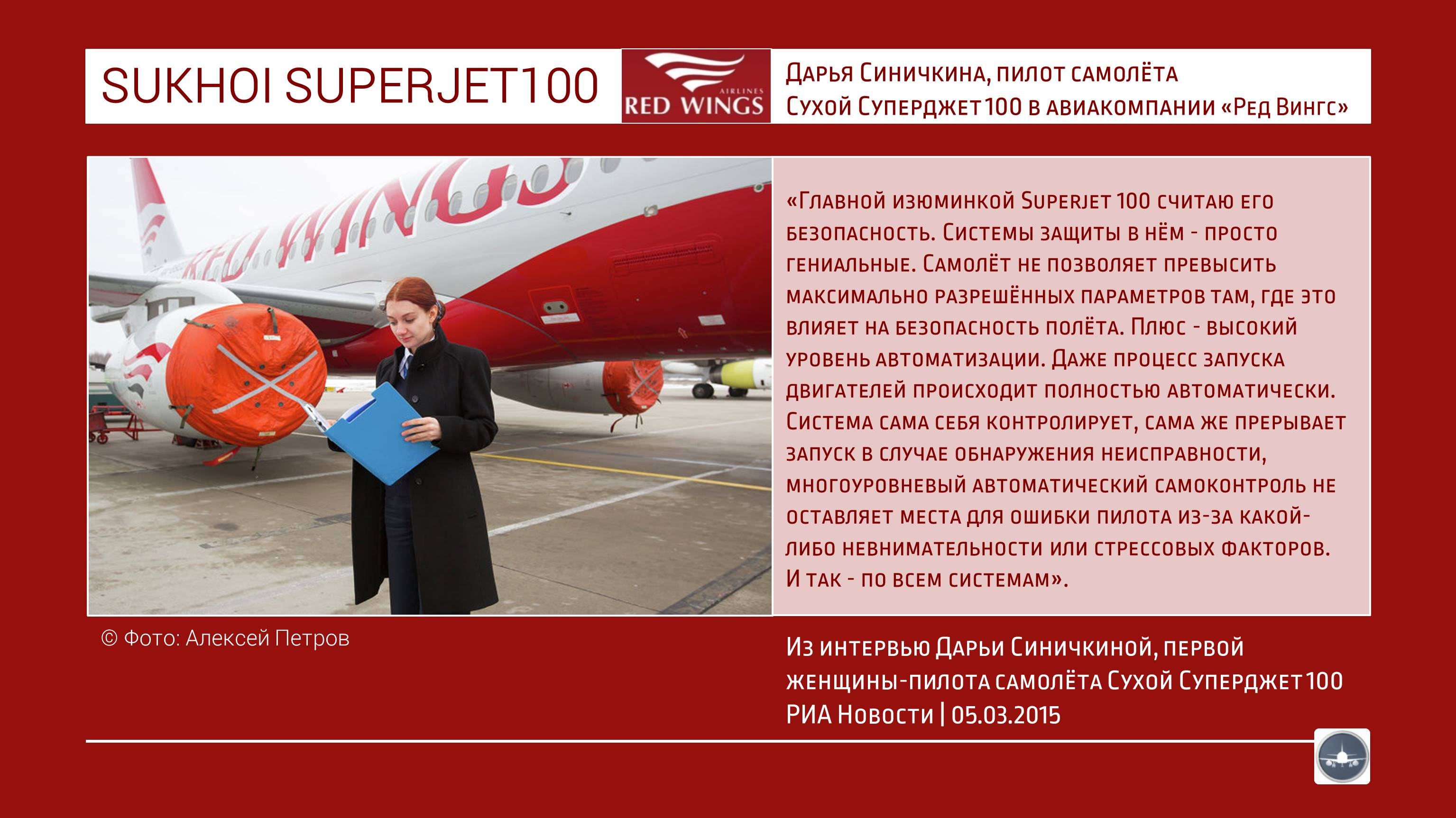 Sukhoi%20Superjet%20SSJ100%20RRJ95%20Red%20Wings%20Suchoi%20%282%29.JPG