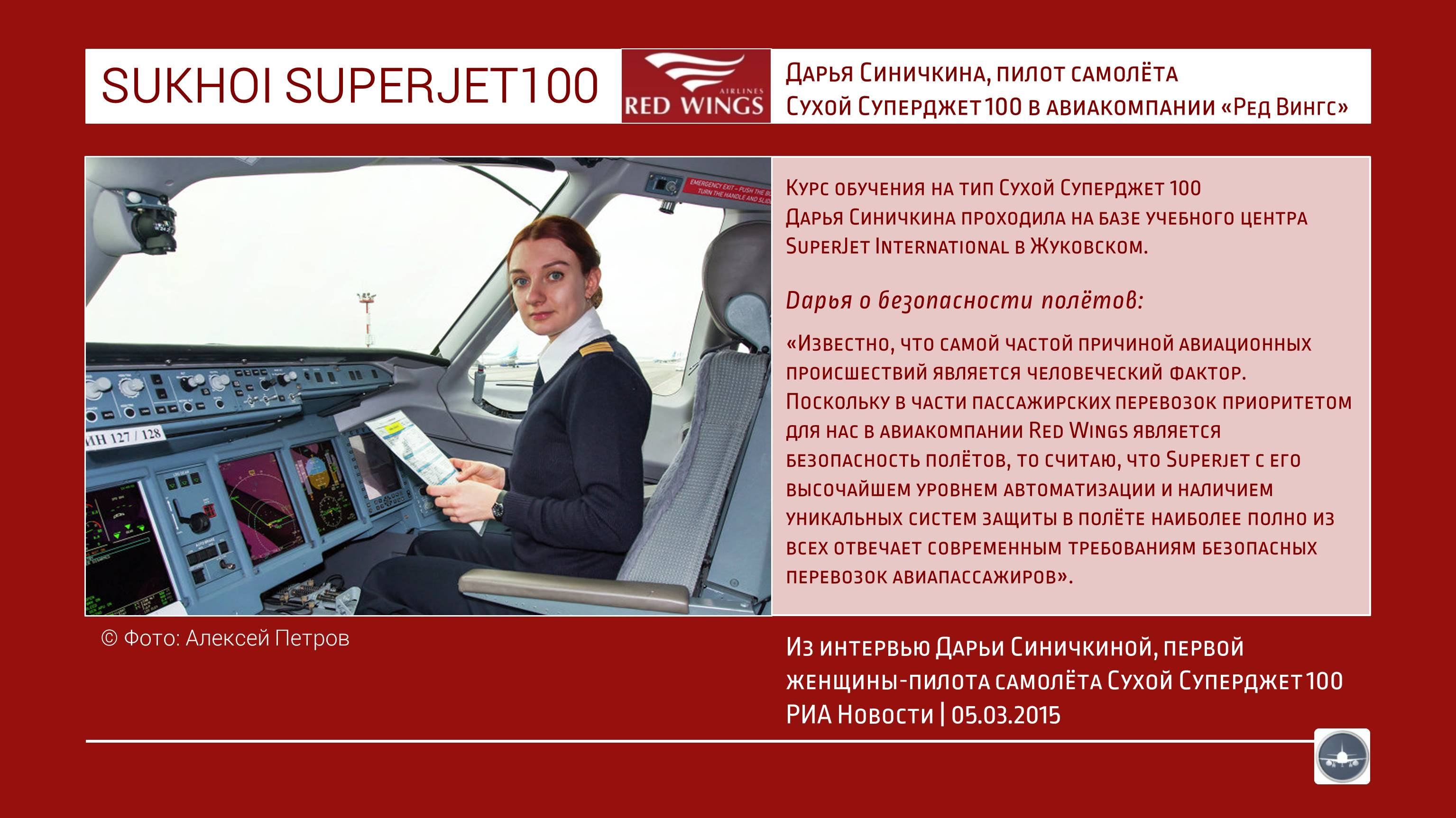 http://superjet.wdfiles.com/local--files/wiki:dara-sinickina-pervaa-pilot-zensina-samoleta-suhoj-supe/Sukhoi%20Superjet%20SSJ100%20RRJ95%20Red%20Wings%20Suchoi%20(3).JPG