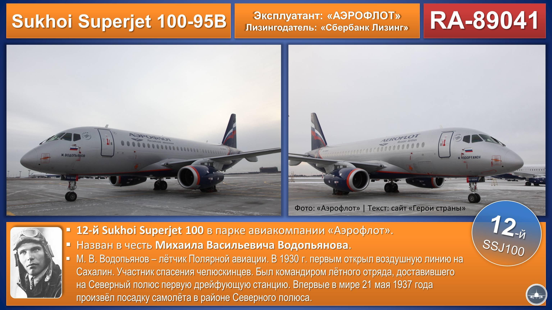 Sukhoi%20Superjet%20SSJ100%20Aeroflot%20%282%29.JPG