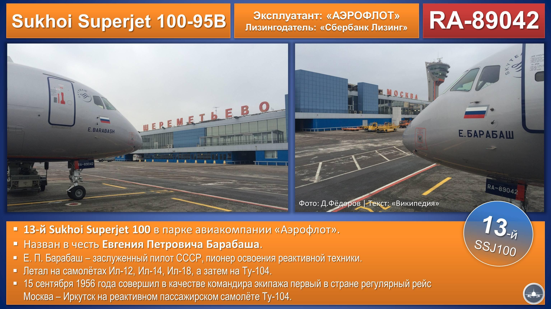 Sukhoi%20Superjet%20SSJ100%20Aeroflot%20%283%29.JPG
