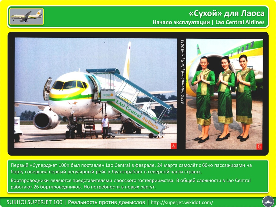 Superjet_100_Lao_Central_Airlines_4.jpg
