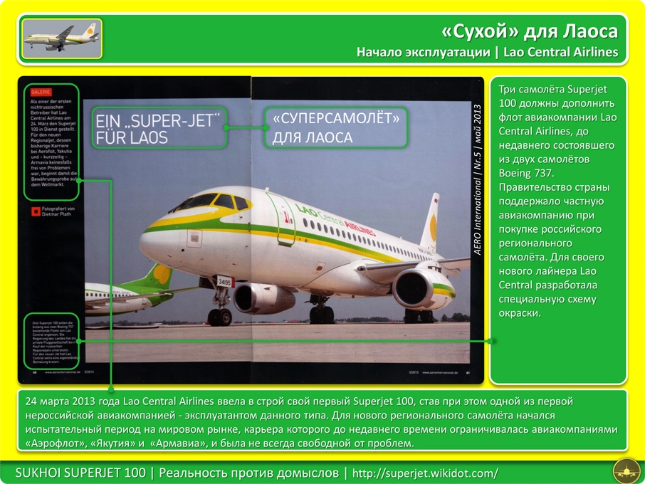 Superjet_100_Lao_Central_Airlines_5.jpg