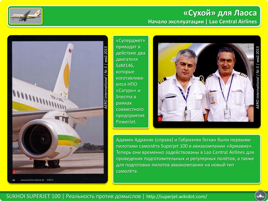 Superjet_100_Lao_Central_Airlines_7.jpg