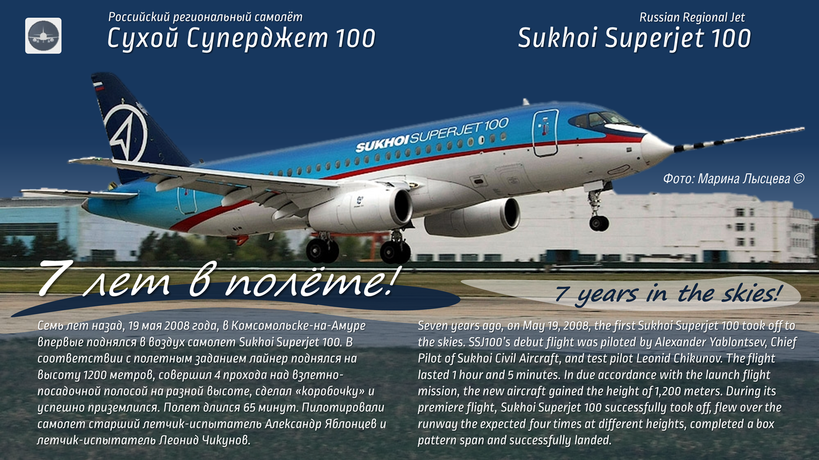 Sukhoi%20Superjet%20SSJ100%20Russia%20first%20flight.png