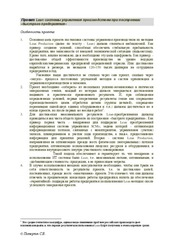 leansysproj.pdf