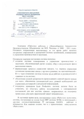 letter_napo.pdf