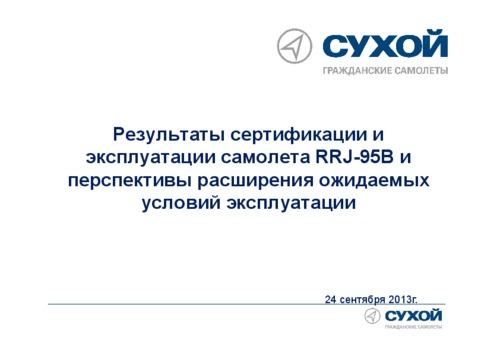 doklad_sukhoi_%20rrj-95b%20sertif_seminar%2024-09-13.pdf